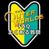 アウターワールド FAQ よくある質問