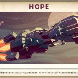 アウター・ワールド 破損船ホープ