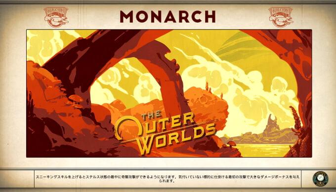 アウター・ワールド 惑星 モナーク