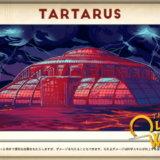アウター・ワールド 刑務所惑星 タルタロス