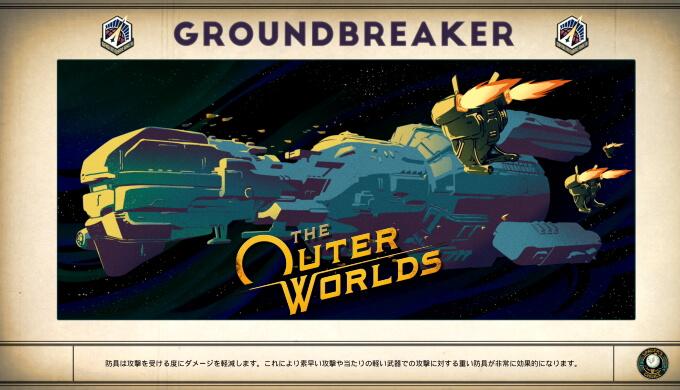 アウター・ワールド 惑星 グラウンドブレーカー