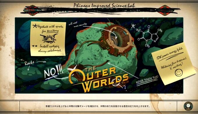 アウター・ワールド 惑星 フィニアスの研究所