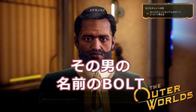 アウター・ワールド ファンクションクエスト その男の名前のBOLT