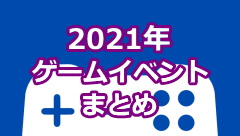 2021年ゲームイベントカレンダーまとめ