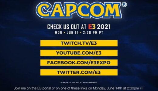 E3 2021 「カプコン」ショーケース まとめ