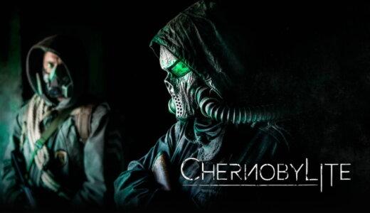 チェルノブイリ (Chernobylite)【動画】