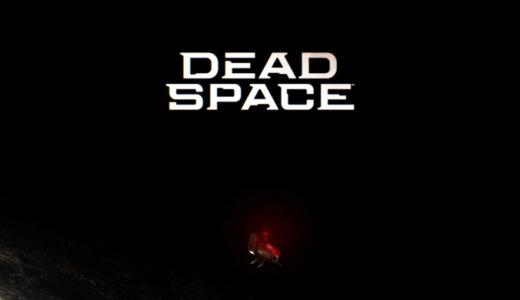 デッドスペース (Dead Space)【動画】