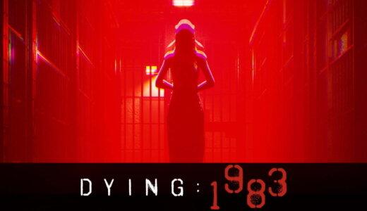 ダイイング 1983 (DYING:1983)【動画】