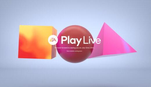 EA Play Live 2021 まとめ【6/5更新】