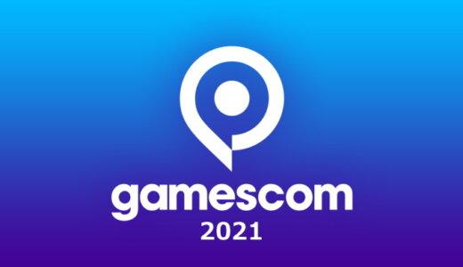 gamescom 2021 まとめ【6/9更新】