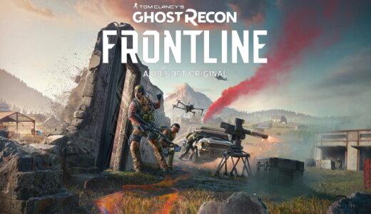ゴーストリコン フロントライン (Ghost Recon Frontline)【動画】
