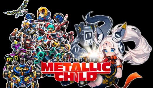 メタリックチャイルド (Metallic Child)【動画】