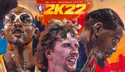 NBA 2K22【動画】