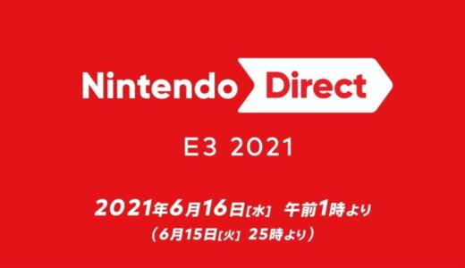Nintendo Direct | E3 2021 まとめ【6/9更新】
