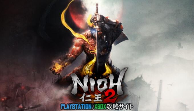 仁王2 攻略 PlayStation攻略サイト