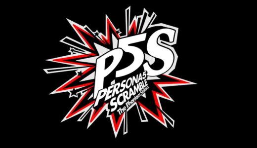ペルソナ5スクランブル TPS【動画】