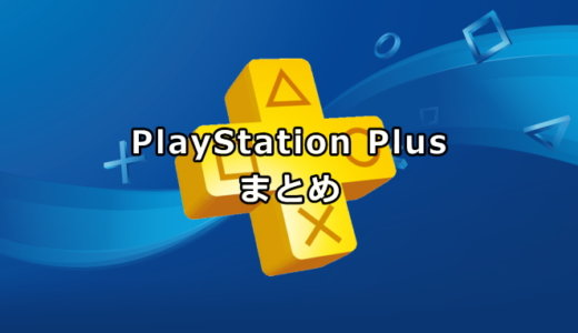 PlayStation Plus 最新タイトルまとめ