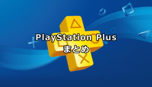 PlayStation Plus まとめ