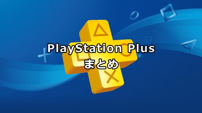 PlayStation Plus 最新ゲームタイトルまとめ