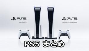 PS5まとめ