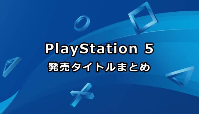 PS5 発売予定タイトル