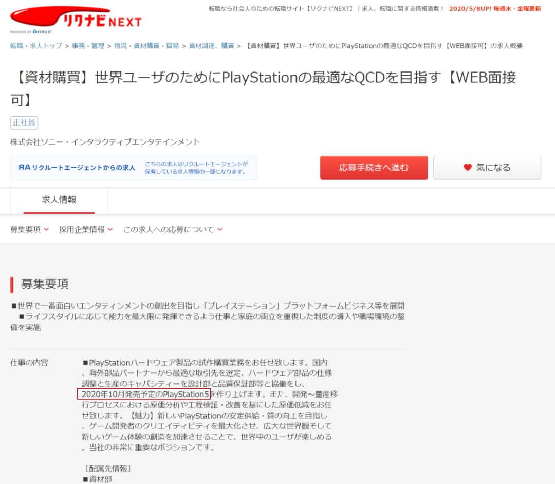 リクナビ PS5 10月発売