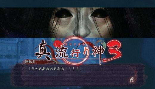 真 流行り神3【動画】
