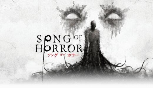ソング オブ ホラー (Song of Horror)【動画】