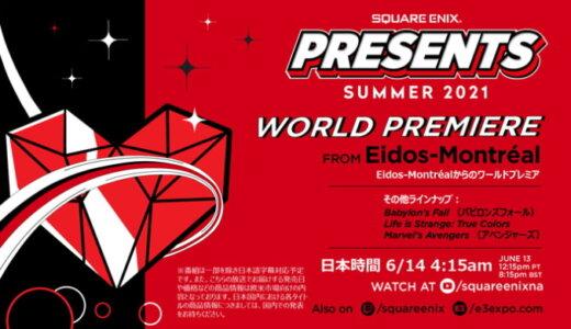 スクウェア・エニックス SUMMER SHOWCASE 2021 まとめ【6/9更新】
