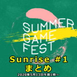Summer Game Fest Sunrise #1 イベントまとめ