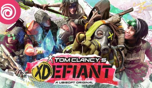エックスディファイアント(Tom Clancy's XDefiant)【動画】