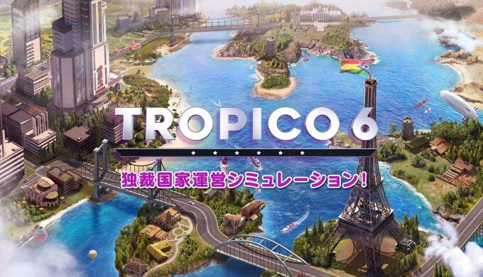 トロピコ6 動画