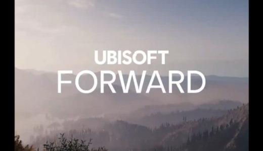 Ubisoft Forward 発表内容まとめ