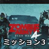 ゾンビアーミー4 キャンペーンミッション3「肉のロッカー」
