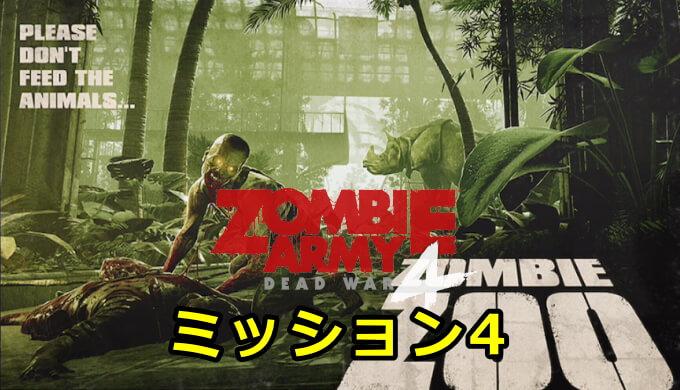 ゾンビアーミー4 キャンペーンミッション4「ゾンビ動物園」