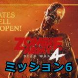ゾンビアーミー4 キャンペーンミッション6「溶岩の悪夢」
