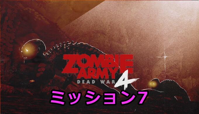 ゾンビアーミー4 キャンペーンミッション7「すべての道は地獄に通ず」